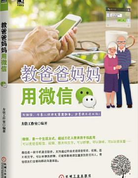 教爸爸妈妈用微信 PDF电子书下载