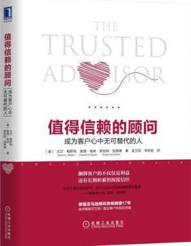 值得信赖的顾问:成为客户心中无可替代的人 PDF电子书下载