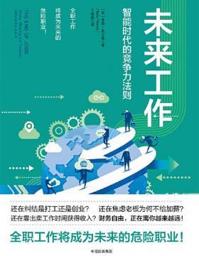未来工作:智能时代的竞争力法则 PDF电子书下载