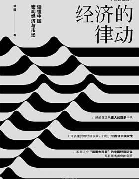 经济的律动:读懂中国宏观经济与市场 PDF电子书下载