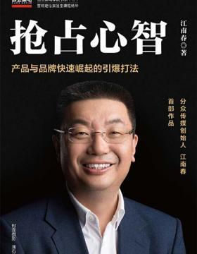 抢占心智:产品与品牌快速崛起的引爆打法 分众传媒创始人江南春首部作品 PDF电子书下载