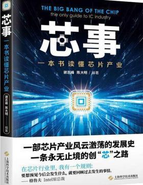 芯事: 一本书读懂芯片产业发展史 PDF电子书下载