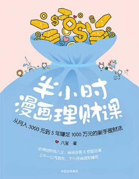 半小时漫画理财课 从月入3000到5年赚足1000万的新手理财法 慧眼看huiyankan.com