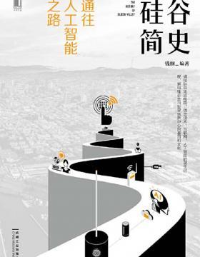 硅谷简史:通往人工智能之路 PDF电子书下载