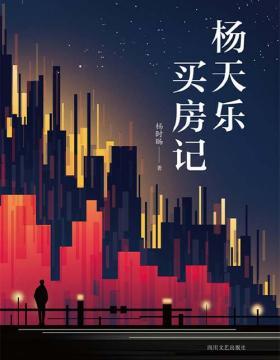 杨天乐买房记 PDF电子书下载