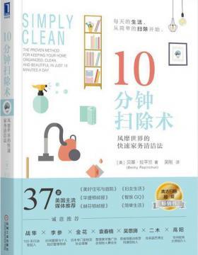 10分钟扫除术 风靡世界的快速家务清洁法 慧眼看PDF电子书