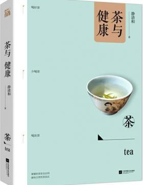 茶与健康 健康饮茶必备 安全饮茶必读 PDF电子书下载