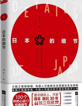 """日本的细节 蒋丰旅日30年""""独立观察""""PDF电子书下载"""
