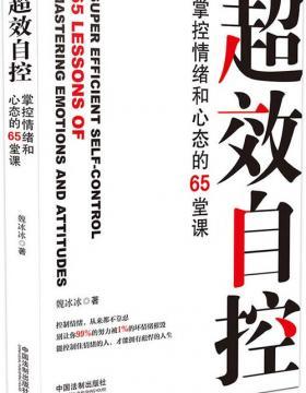 超效自控:掌控情绪和心态的65堂课 PDF电子书下载
