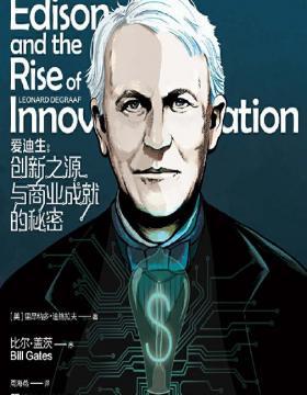 爱迪生:创新之源与商业成就的秘密 PDF电子书下载