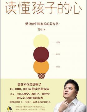 读懂孩子的心 樊登给中国家长的养育书 PDF电子书下载