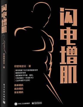 闪电增肌 肌肉健美指南 运动解剖及增肌动作图解 PDF电子书下载