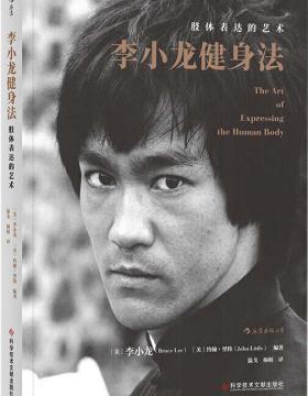 李小龙健身法:肢体表达的艺术 PDF电子书下载