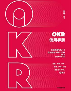 OKR使用手册 手把手教你使用OKR PDF电子书下载