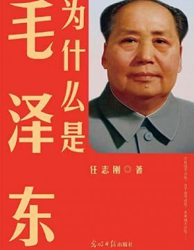 为什么是毛泽东 不读毛泽东不足以谈论中国 慧眼看PDF电子书