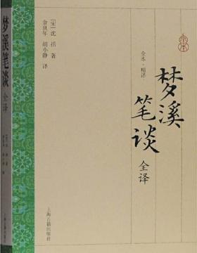 梦溪笔谈全译 PDF电子书下载