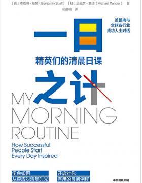 一日之计:精英们的清晨日课 PDF电子书下载