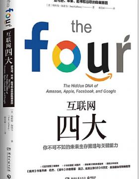 互联网四大 了解亚马逊、苹果、脸书和谷歌赢者通吃的隐藏基因 PDF电子书下载
