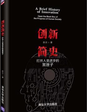 创新简史:打开人类进步的黑匣子 PDF电子书下载