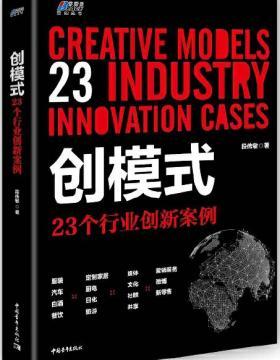 创模式:23个行业创新案例 PDF电子书下载