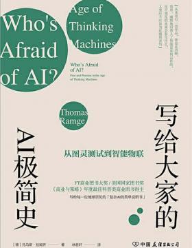 写给大家的AI极简史:从图灵测试到智能物联 PDF电子书下载