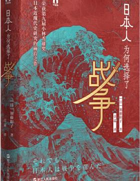 日本人为何选择了战争 小林秀雄奖获奖作品 PDF电子书下载