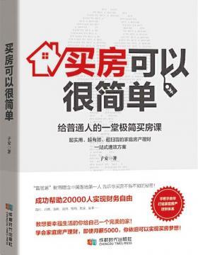 买房可以很简单:给普通人的一堂极简买房课 PDF电子书下载