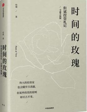 时间的玫瑰 但斌投资札记 全新升级版 PDF电子书下载