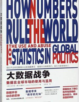大数据战争:数据在全球市场的使用与滥用 慧眼看PDF电子书