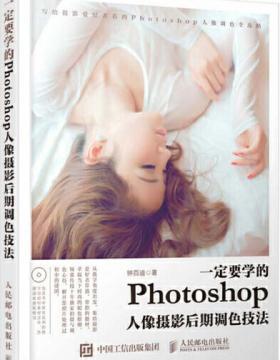 一定要学的Photoshop人像摄影后期调色技法 慧眼看PDF电子书