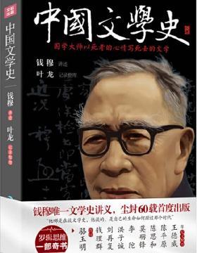 中国文学史 国学大师钱穆唯一文学史讲义 慧眼看PDF电子书