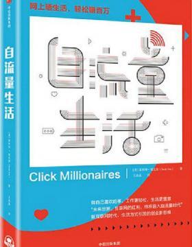 自流量生活 刷微信、刷抖音,休闲也赚钱 慧眼看PDF电子书