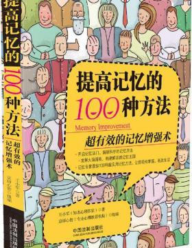 提高记忆的100种方法 超有效的记忆增强术 慧眼看PDF电子书