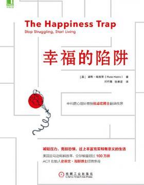 幸福的陷阱 追求良好很可能导致不幸 幸福像沙漏 抓得越紧漏得越快 慧眼看PDF电子书