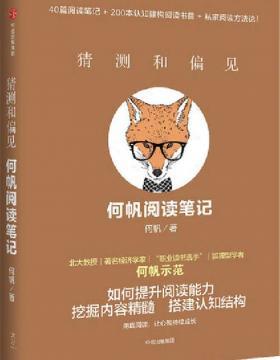 猜测和偏见:何帆阅读笔记 慧眼看PDF电子书