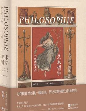艺术哲学 傅雷传神译本 一本说透了艺术、历史及人类的文化巨著 慧眼看PDF电子书