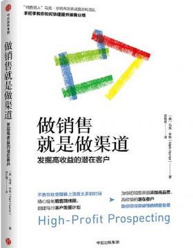 做销售就是做渠道:发掘高收益的潜在客户 慧眼看PDF电子书