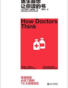 医生最想让你读的书 提升医患沟通效率 降低误诊概率 慧眼看PDF电子书