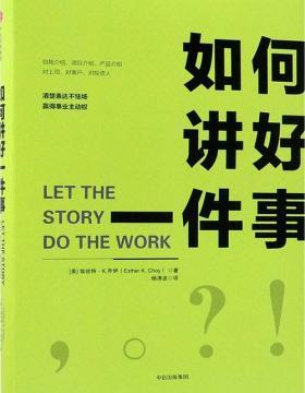 如何讲好一件事 慧眼看PDF电子书