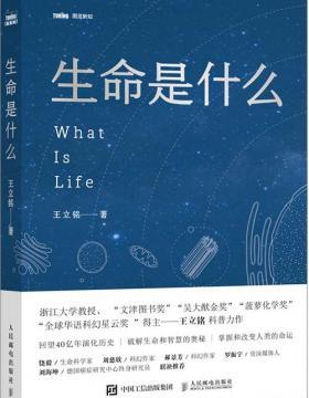 生命是什么 王立铭科普力作 慧眼看PDF电子书