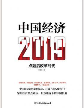 中国经济2019 聚焦经济热点难点 指点迷雾下的中国机遇 慧眼看PDF电子书