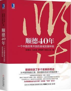 顺德40年:一个中国改革开放的县域发展样板 慧眼看PDF电子书