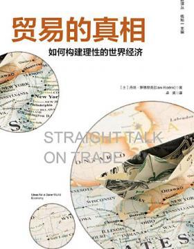 贸易的真相:如何构建理性的世界经济 对当下世界政治经济答疑解惑 慧眼看PDF电子书