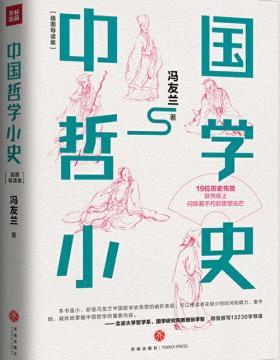 中国哲学小史 冯友兰写给大众的极简哲学史 慧眼看PDF电子书