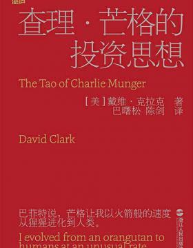 查理芒格的投资思想 慧眼看PDF电子书