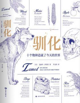 驯化:十个物种造就了今天的世界 揭秘物种进化真相 洞见人类发展前景 慧眼看PDF电子书