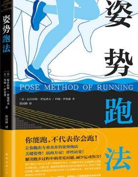 姿势跑法 风靡跑圈的跑步指南 让你减轻运动伤害 慧眼看PDF电子书