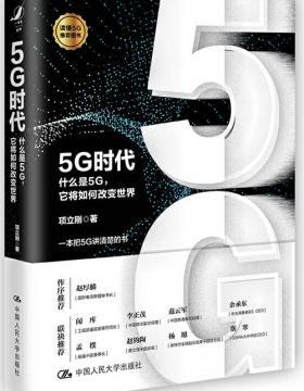 5G时代 什么是5G,它将如何改变世界?项立刚 慧眼看PDF电子书