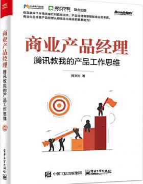 商业产品经理 腾讯教我的产品工作思维 慧眼看PDF电子书