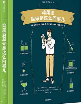 鸡尾酒原来是这么回事儿 为你解读一杯好喝鸡尾酒的所有秘密 慧眼看PDF电子书